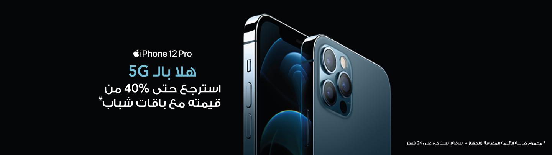 https://sa.zain.com/sites/default/files/media/revslider/image/1-Web-iPhone-12-Launch-2020.jpg