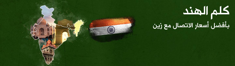 https://sa.zain.com/sites/default/files/media/revslider/image/1440x405_Ar_india.jpg