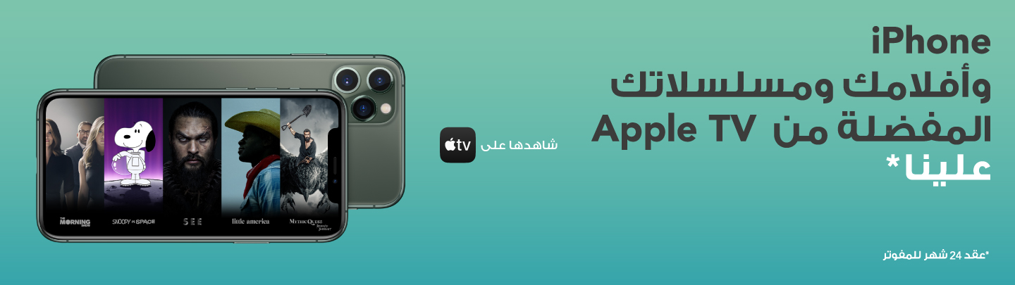 https://sa.zain.com/sites/default/files/media/revslider/image/Apple-TV_Ar_15Sep.jpg