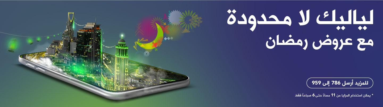 https://sa.zain.com/sites/default/files/media/revslider/image/Ramadan_Ar.jpg