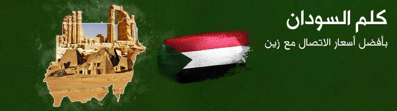 https://sa.zain.com/sites/default/files/media/revslider/image/SUDAN_Ar_09_Mar.jpg
