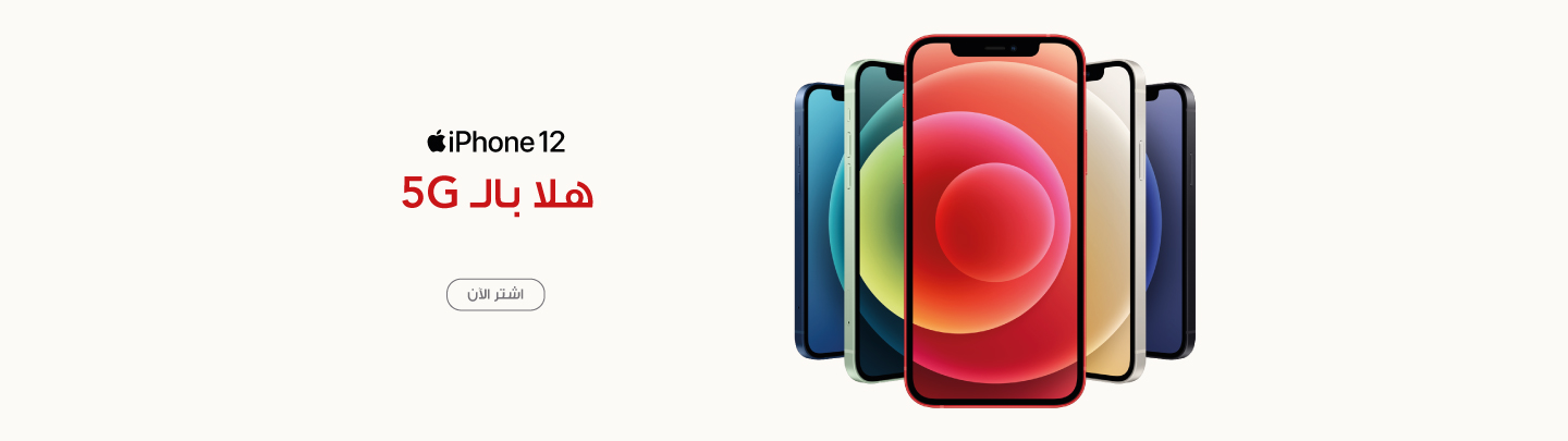 https://sa.zain.com/sites/default/files/media/revslider/image/Web-iPhone-12-Launch-2020-1440x405-1.jpg