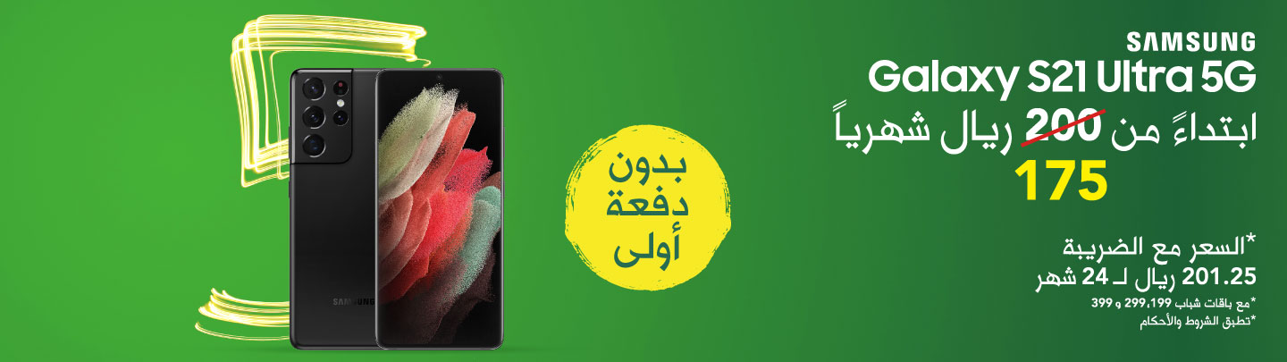 https://sa.zain.com/sites/default/files/media/revslider/image/new%20font-Ultra_Ar_mar.jpg