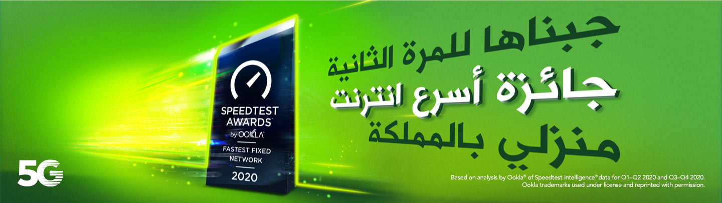 https://sa.zain.com/sites/default/files/media/revslider/image/speedtest%20award%202_Ar_07_Mar.jpg