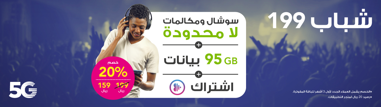https://sa.zain.com/sites/default/files/revslider/image/1440x405_AR_WH_NL_3.jpg