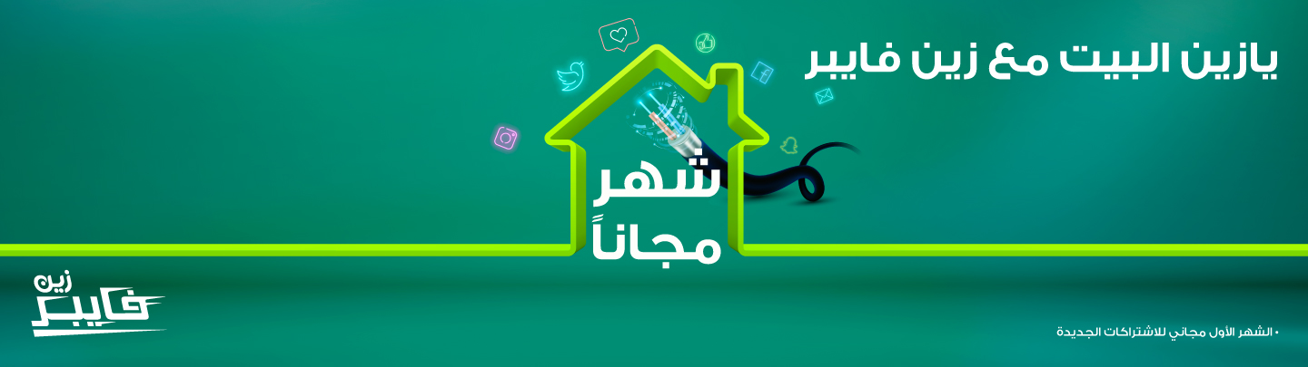 https://sa.zain.com/sites/default/files/revslider/image/1440x405_AR_Zain_Fiber.jpg