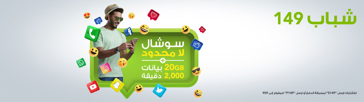https://sa.zain.com/sites/default/files/revslider/image/1440x405_Ar_WH_NL_12_0.jpg