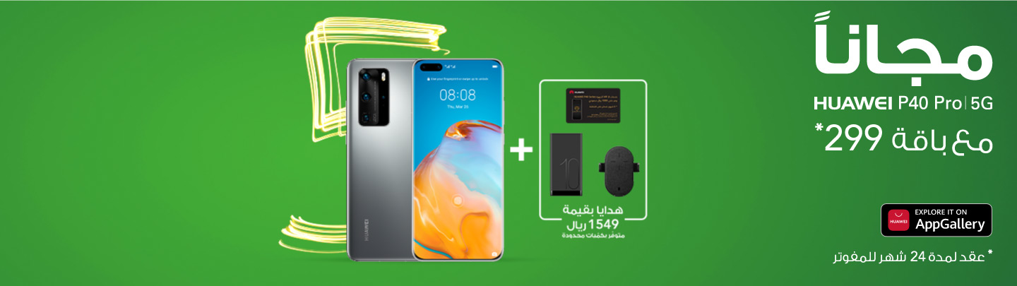 https://sa.zain.com/sites/default/files/revslider/image/Ar_Hajj-Promotion-P40-Pro.jpg