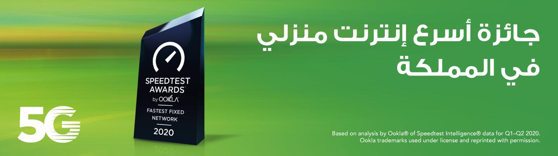 https://sa.zain.com/sites/default/files/revslider/image/Arabic%20-%20Website.jpg