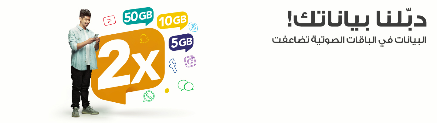 https://sa.zain.com/sites/default/files/revslider/image/Double%20data%20AR.jpg
