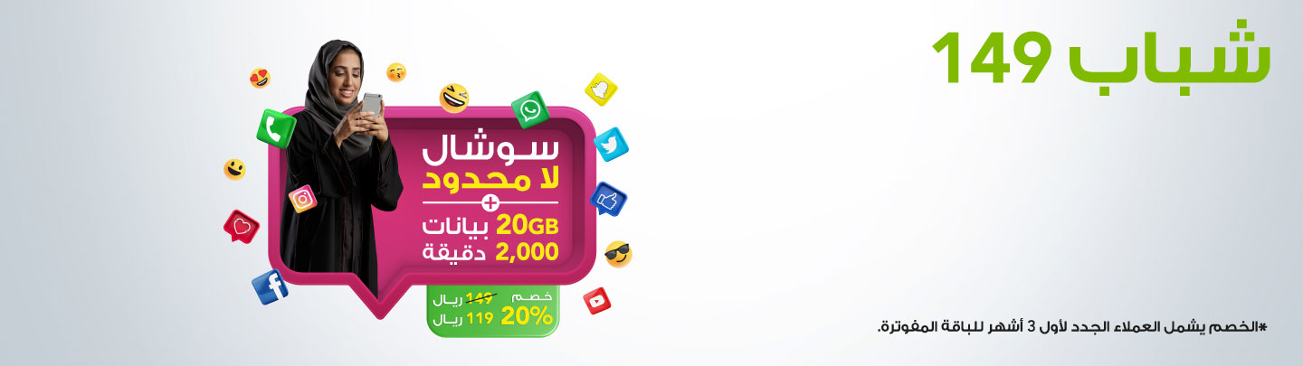https://sa.zain.com/sites/default/files/revslider/image/_Ar.jpg