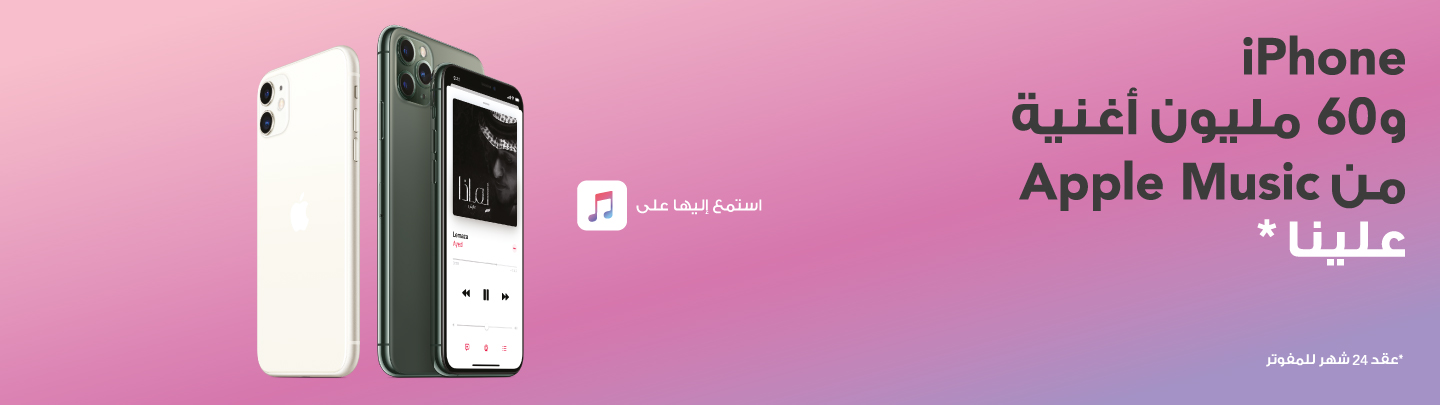 https://sa.zain.com/sites/default/files/revslider/image/apple-m-a.jpg